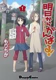 明日からがんばる! 1 (電撃コミックス EX 150-1)