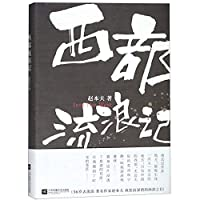 Into the West (Chinese Edition)