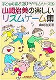 山崎治美の楽しいリズムゲーム集 (子どもの喜ぶ遊び・ゲームシリーズ)