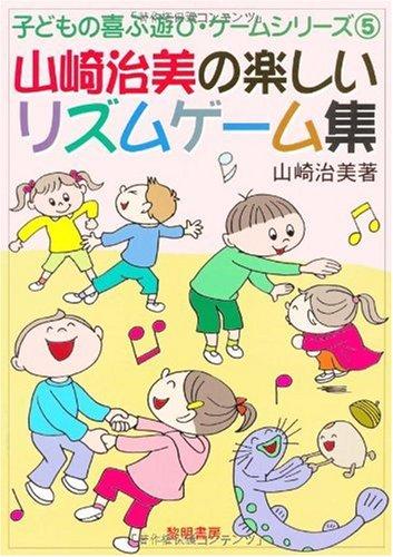 山崎治美の楽しいリズムゲーム集 (子どもの喜ぶ遊び・ゲームシリーズ)の詳細を見る