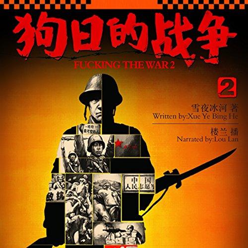 狗日的战争 2 - 狗日的戰爭 2 [Damn the War 2] audiobook cover art