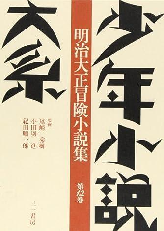 少年小説大系12