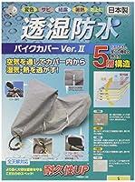 平山産業 透湿防水バイクカバーVer2 グレー S 706083