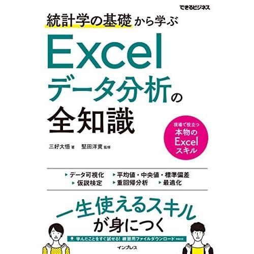 統計学の基礎から学ぶExcelデータ分析の全知識