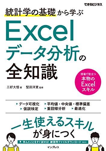 統計学の基礎から学ぶExcelデータ分析の全知識(できるビジネス) できるビジネスシリーズ
