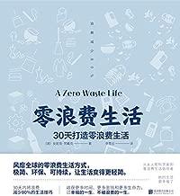 零浪费生活(风靡全球的零浪费生活方式,极简、环保、可持续,垃圾分类处理,让生活变得更轻简)