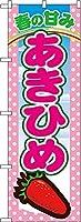 あきひめ のぼり No.7883 [並行輸入品]