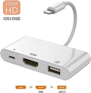 iPhone HDMI 変換アダプタ Lightning HDMI 変換ケーブル IOS13対応 ライトニング接続ケーブル 1080P HD高画質 OTG機能 高速データ転送 AVアダプタ 音声同期出 設定不要 使用簡単iPad/iPod/iP...