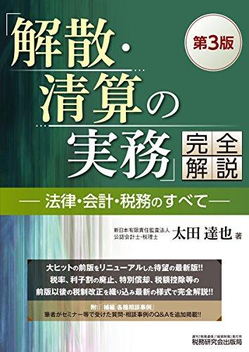 「解散・清算の実務」完全解説―法律・会計・税務のすべて― (第3版) - 太田 達也