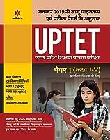 UPTET Shikshak ke Liye Paper-I (Class 1-5) 2019
