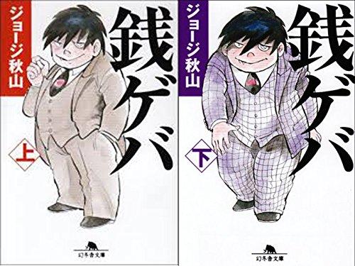 銭ゲバ コミック 全2巻完結セット