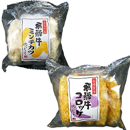 【肉のひぐち】 飛騨牛コロッケ&飛騨牛ミンチカツ コロッケ5袋+ミンチカツ1袋