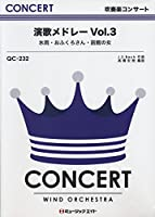 演歌メドレーVol.3 吹奏楽コンサート [QCー232]