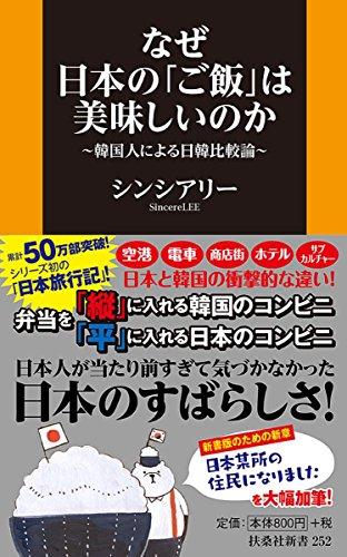 なぜ日本の「ご飯」は美味しいのか (扶桑社新書)