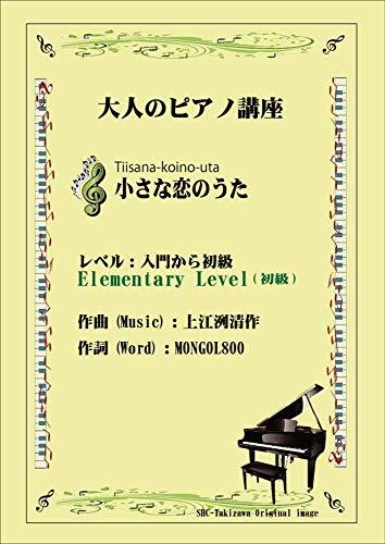 小さな恋のうた「MONGOL800」(入門から初級)