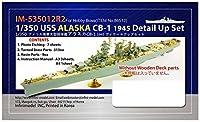 インフィニモデル 1/350 IMシリーズ アメリカ海軍 大型巡洋艦 アラスカ CB-1用 ディテールアップパーツセット 木製甲板無し HB社用 プラモデル用パーツ IM53512R2