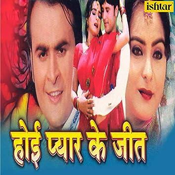Hoee Pyar Ke Jeet (Original Motion Picture Soundtrack)