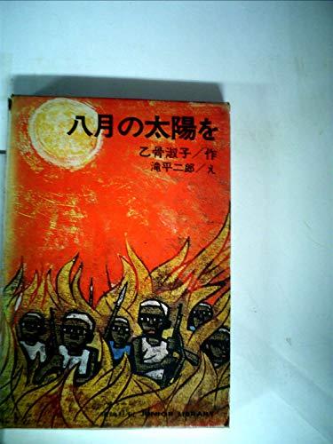 八月の太陽を (1978年) (理論社 名作の愛蔵版)