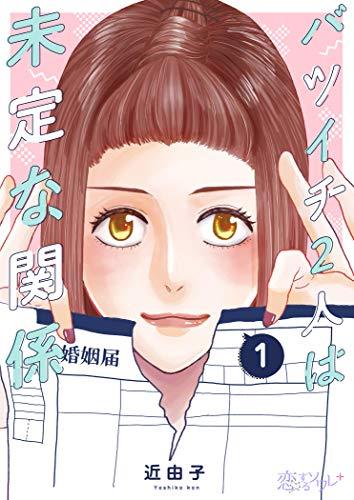 バツイチ2人は未定な関係 1 (恋するソワレ+)