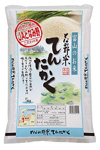 みのライス 【 精米 】 富山県産となみ野米 てんたかく 5kg 令和2年産