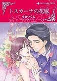 トスカーナの花嫁 (ハーレクインコミックス)