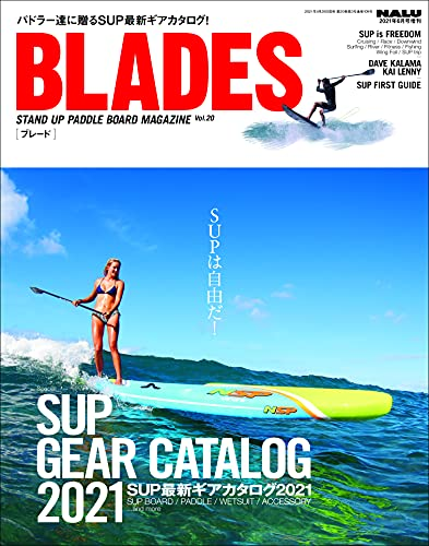 NALU 2021年6月号増刊 BLADES Vol.20
