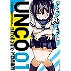 UNCOntrollable(1) (メテオCOMICS)