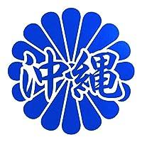 菊花紋章 沖縄 カッティングステッカー 幅11cm x 高さ11cm ブルー