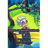 フェイジーランドのおとぎ話 5巻: おそろしいお墓の冒険と秘密の待ち合い場所 (English Edition)
