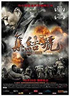 Assembly Movie Poster (27 x 40 Inches - 69cm x 102cm) (2007) Chinese Style F -(Hanyu Zhang)(Chao Deng)(Wenkang Yuan)(Yan Tang)(Fan Liao)