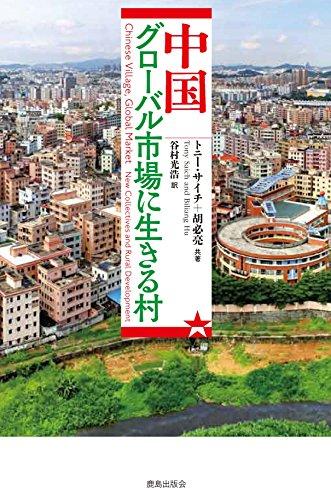 中国 グローバル市場に生きる村