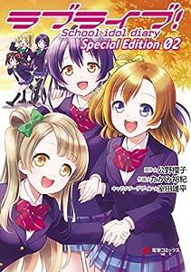 ラブライブ!School idol diary Special Edition 02 (電撃コミックスNEXT)
