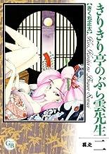 きりきり亭のぶら雲先生 其之2 (幻冬舎コミックス漫画文庫 き 2-2)