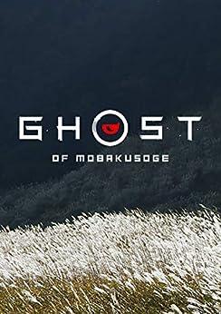 [怪しい隣人]のGhost of Mobakusoge モバク叢書
