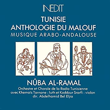 Tunisie : Anthologie du Malouf - Nûba al-Ramal