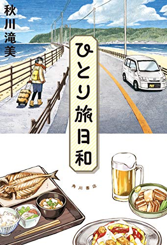 ひとり旅日和 (角川書店単行本)