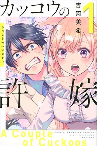 カッコウの許嫁(1) (講談社コミックス)