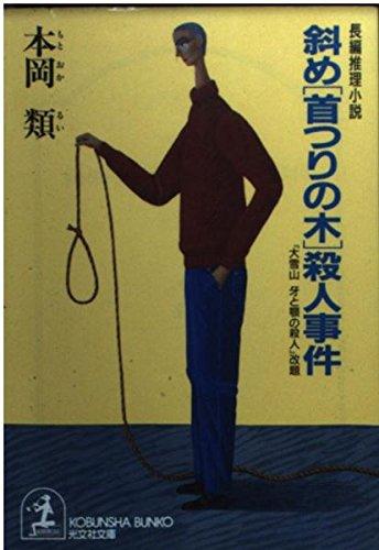 斜め「首つりの木」殺人事件 (光文社文庫)の詳細を見る