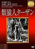 類猿人ターザン【淀川長治解説映像付き】[DVD]