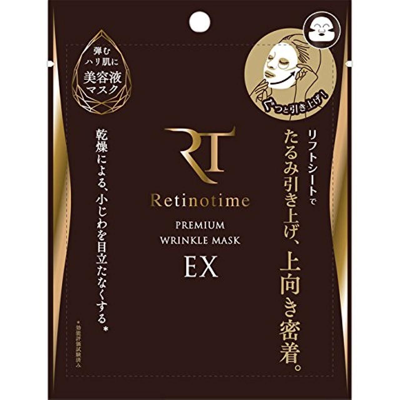主流物思いにふける勧告レチノタイム プレミアムリンクルマスク EX 1枚【26ml】
