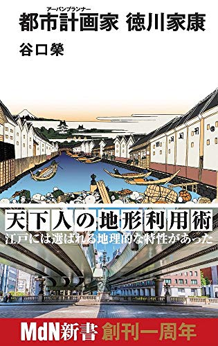 都市計画家(アーバンプランナー) 徳川家康 (MdN新書)