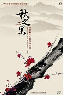 民族管弦乐专场音乐会:秋之果(DVD)