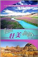 魅力新疆系列丛书-壮美新疆(汉)