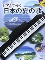 ピアノで弾く 日本の夏の歌 模範演奏CD付き