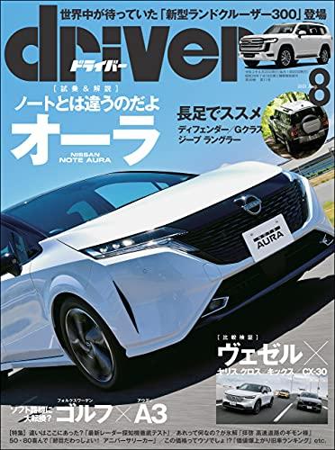 driver(ドライバー) 2021年 8月号 [雑誌]