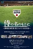 侍の名のもとに~野球日本代表 侍ジャパンの800日~ 通常版 [Blu-ray] image