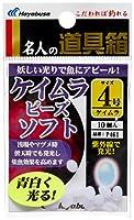 ハヤブサ(Hayabusa) 名人の道具箱 発光玉 紫外線発光ケイムラ玉ソフト 4
