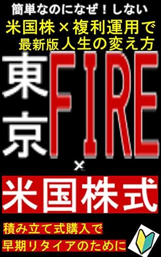東京F・I・R・E 米国株式運用で人生を変える: 簡単なのに なぜしない? 米国株×複利運用で早期セミリタイア