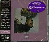 thank u, next ~デラックス・エディション(DVD付)