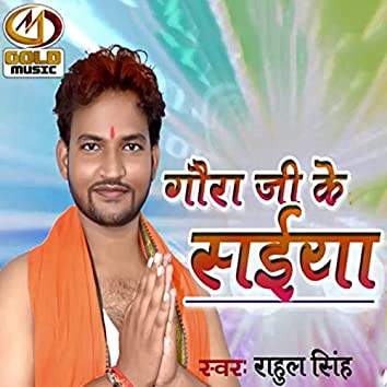 Gaura Ji Ke Saiya